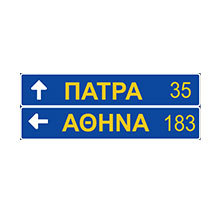 Greece_Traffic_Sign_Advance_Direction_Sign_Stack_Type