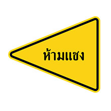 Thailand_Traffic_Sign_No_Overtake_Zone