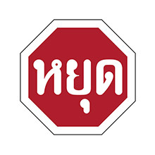 Thailand_Traffic_Sign_Stop